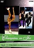 チャンピオンズ・オン・アイス Vol.3 [DVD]