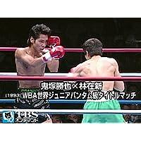 鬼塚勝也×林在新(1993) WBA世界ジュニアバンタム級タイトルマッチ【TBSオンデマンド】