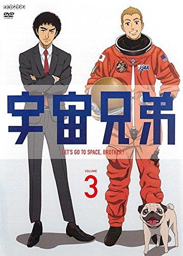 宇宙兄弟 VOLUME 3(第7話 第9話)