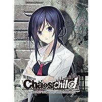 CHAOS;CHILD第6巻限定版