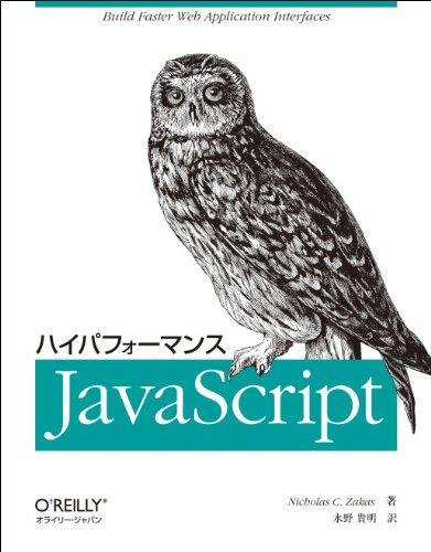 ハイパフォーマンスJavaScriptの詳細を見る