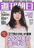 週刊朝日 2011年3月11日 笹本玲奈 大学合格者高校ランキング 宮崎美穂(AKB48)