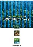 森林経営計画がわかる本  森林経営計画ガイドブック  平成26年度改正対応版