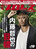 週刊プロレス 2017年 07/05号 No.1909 [雑誌]