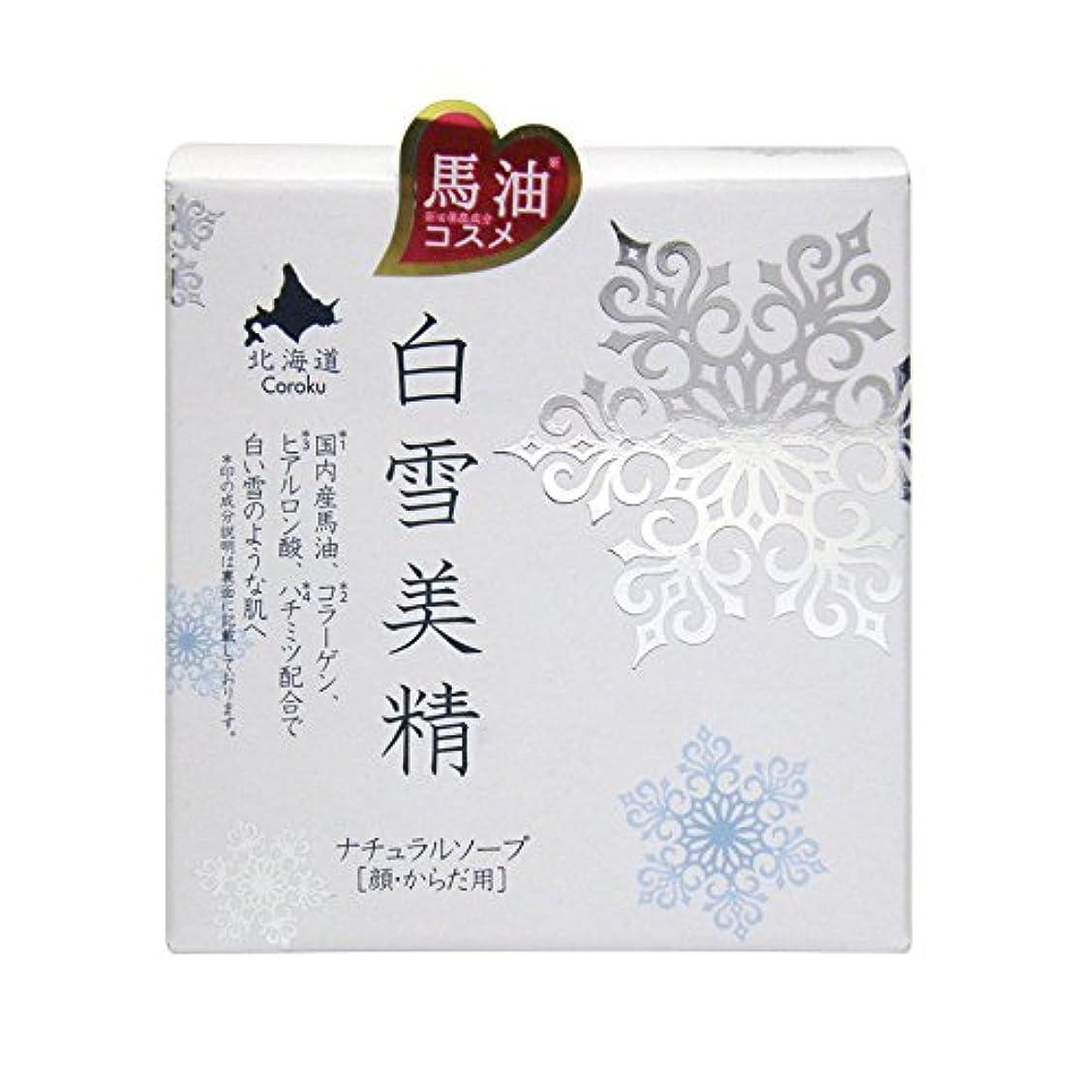 皿創始者指標Coroku 白雪美精 ナチュラルソープ(顔?からだ用) 100g