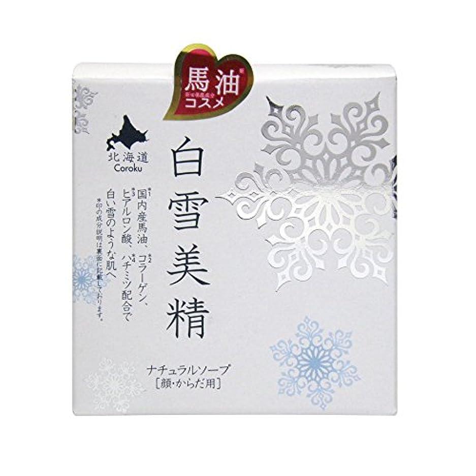 バイオレット不足知覚できるCoroku 白雪美精 ナチュラルソープ(顔?からだ用) 100g