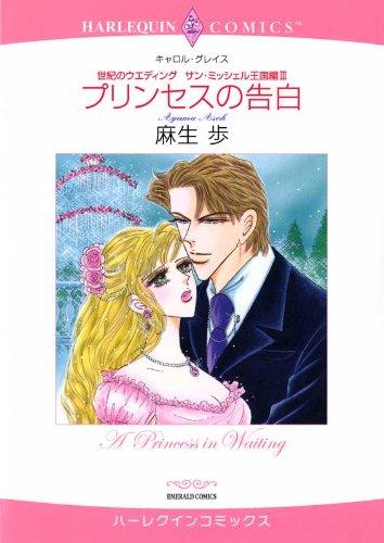 プリンセスの告白 世紀のウエディング:サン・ミッシェル王国編 (ハーレクインコミックス)
