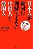 ~やっぱりこんなに違う! ~  日本人が絶対に理解できない中国人と韓国人