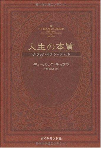 人生の本質―ザ・ブック・オブ・シークレットの詳細を見る