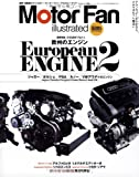 Motor Fan illustrated VOL.50 (モーターファン別冊)