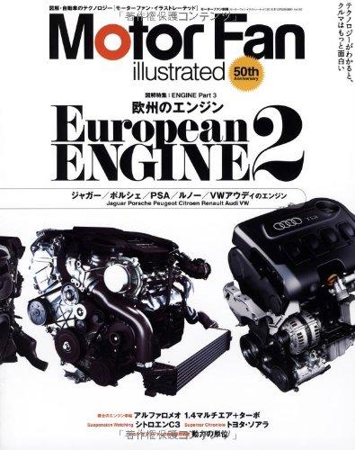 Motor Fan illustrated VOL.50 (モーターファン別冊)の詳細を見る