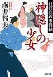 神隠しの少女: 日暮左近事件帖 (光文社時代小説文庫)