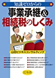 知識ゼロからの事業承継&相続税のしくみ (幻冬舎単行本)