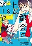 都会のトム&ソーヤ(2) (少年マガジンエッジコミックス)