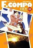 F.COMPO 10 (ゼノンコミックスDX)