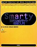 速習Webテクニック Smarty動的Webサイト構築入門 (Quick Master of Web Technique)
