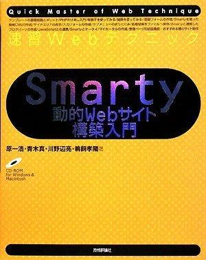 速習Webテクニック Smarty動的Webサイト構築入門 (Quick Master of Web Technique)の詳細を見る