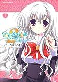 乙女はお姉さまに恋してる 2人のエルダー (1) (角川コミックス・エース 236-3)