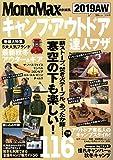 MonoMax特別編集 キャンプ・アウトドア 達人ワザ 2019AW (TJMOOK) 画像