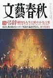 文藝春秋 2011年 01月号 [雑誌]