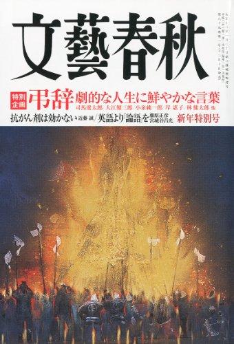 文藝春秋 2011年 01月号 [雑誌]の詳細を見る