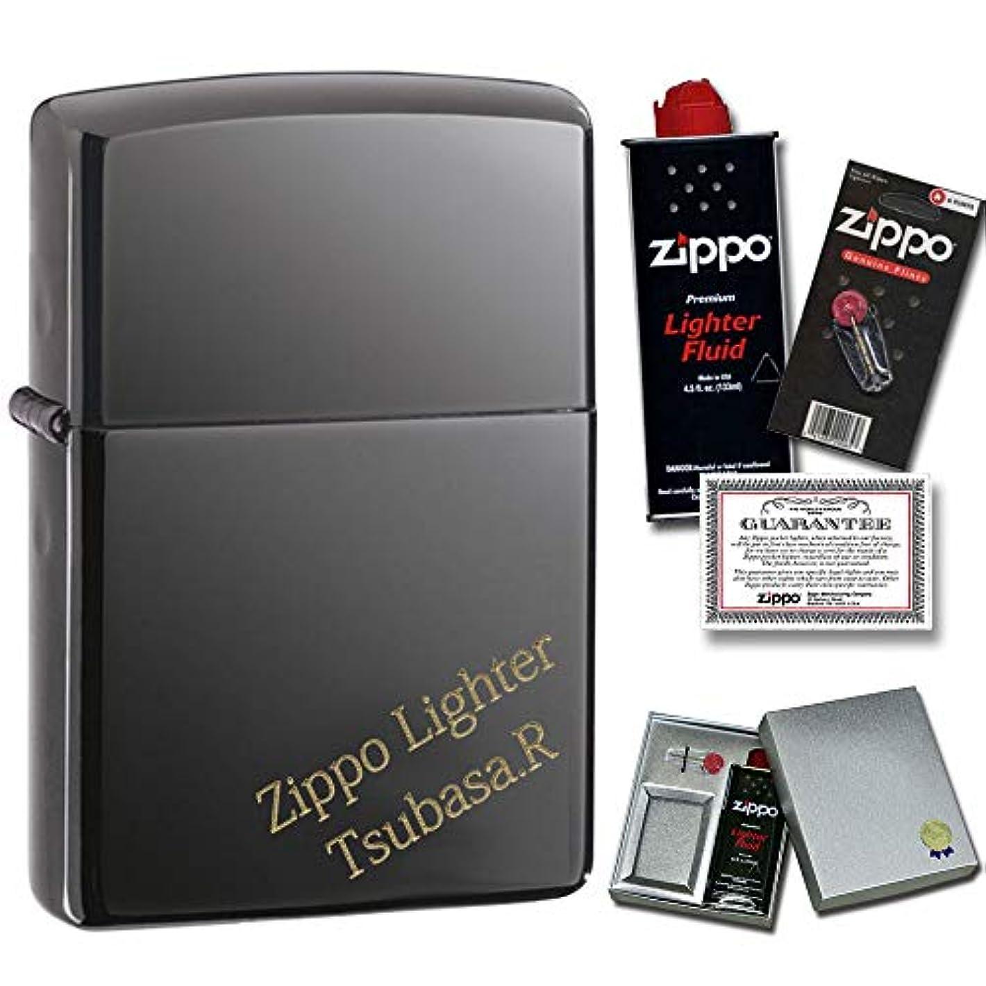 邪魔メールを書く仮定する名入れ 彫刻 ZIPPO ライター 消耗品付き(オイル&替え石) ギフトセット #150 ブラックアイス 永久保証