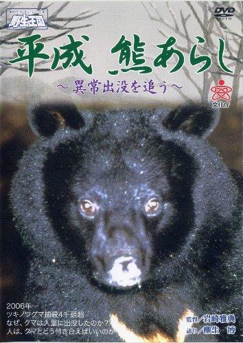 平成 熊あらし [DVD]