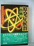 原発症候群―アトミック・インフェルノ (1982年)