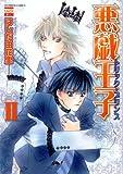 悪戯王子 2 (ニチブンコミックス)