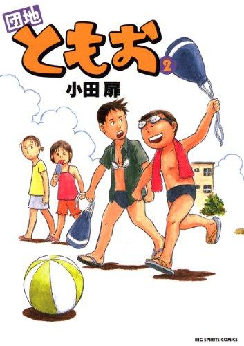 団地ともお(2) (ビッグコミックス)