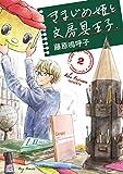 きまじめ姫と文房具王子(2) (ビッグコミックス)