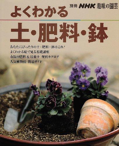 よくわかる土・肥料・鉢 (別冊NHK趣味の園芸)