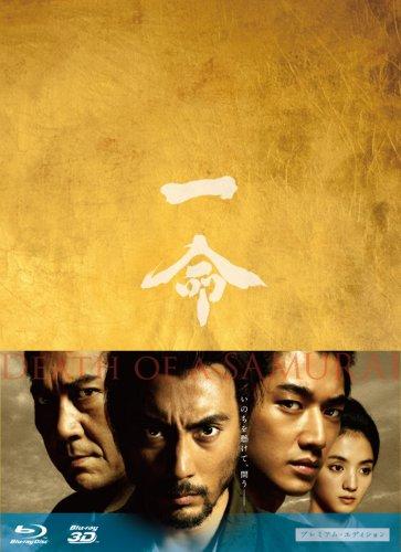 一命 【2D&3D】 プレミアム・エディション [Blu-ray]