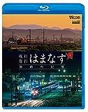 想い出の中の列車たちBDシリーズ 夜行急行はまなす 旅路の記憶 ...[Blu-ray/ブルーレイ]