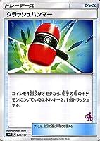 ポケモンカードゲーム SML ファミリーポケモンカードゲーム クラッシュハンマー(ミュウツーマーク) | ポケカ グッズ トレーナーズカード
