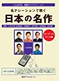 名ナレーションで聴く日本の名作 オーディオブック版