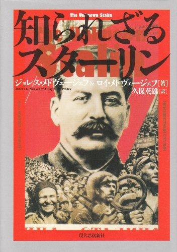 知られざるスターリン