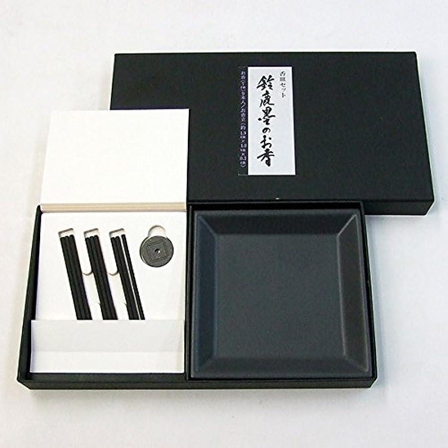 プレーヤー修羅場クラシカル鈴鹿墨のお香 香皿セット