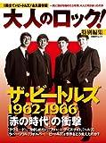 大人のロック! 特編 ザ・ビートルズ1962-1966 赤の時代の衝撃 (日経BPムック)