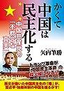 かくて中国は民主化する ―中国共産党の『不都合な真実』―