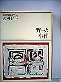 新潮現代文学 (23) 大岡昇平  野火 事件