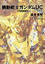 機動戦士ガンダムUC (11) 不死鳥狩り (角川コミックス エース 189-13)