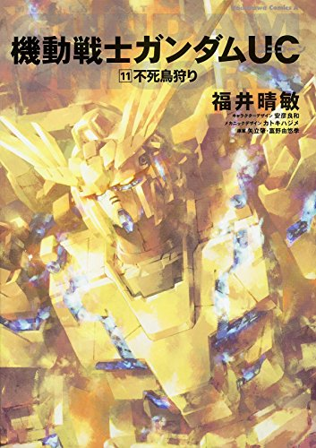 機動戦士ガンダムUC (11) 不死鳥狩り (角川コミックス・エース 189-13)の詳細を見る