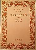 マリヤンヌの生涯〈第4〉 (1959年) (岩波文庫)