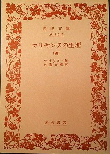 マリヤンヌの生涯〈第4〉 (1959年) (岩波文庫)の詳細を見る