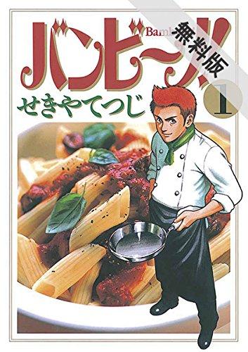 バンビ~ノ!(1)【期間限定 無料お試し版】 (ビッグコミックス)