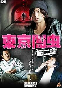 東京闇虫 第二章 [DVD]