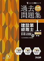 合格するための過去問題集 建設業経理士1級 原価計算 第3版 (よくわかる簿記シリーズ)