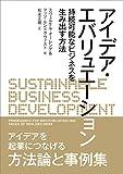 アイデア・エバリュエーション ─持続可能なビジネスを生み出す方法─