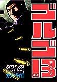 ゴルゴ13(49) (ビッグコミックス)